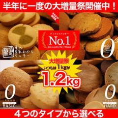 半年に一度の大増量1kg→1.2kg【訳あり豆乳おからクッキー】500週ランキング1位!4つのタイプから選べる豆乳おからクッキー!