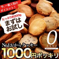 お試し200g【豆乳おからZEROクッキー(ハードタイプ)】
