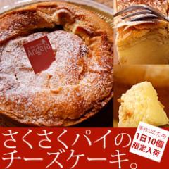【フロマージュ・ド・アンジェラ】 さくさく系チーズケーキ