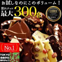 割れチョコ 14種類から選べる お試し割れチョコ 自由が丘チュベ・ド・ショコラ チョコレート 訳あり ポイント消化 送料無料 ※※