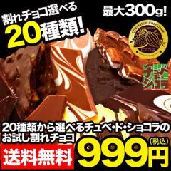 20種類から選べる割れチョコお試し 送料無料 ※10月30日から発送となります。【日時指定不可】