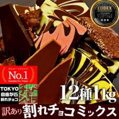 訳あり12種1kg割れチョコミックス / チョコレート MIX 【送料無料】