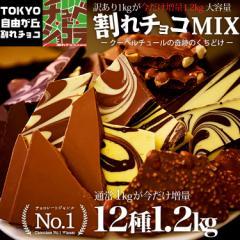 半年に一度の大増量1kg→1.2kg!訳あり割れチョコミックス12種(ミルク多め・ビター多め) 東京・自由が丘 チュべドショコラ クーベルチ