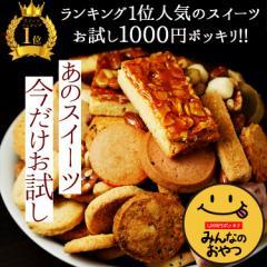 1000円ポッキリ!みんなのオヤツ /あめがけナッツ フロランタン チュベ・ド・クッキー プレミアムクッキー ふぞろいのクッキー【メー
