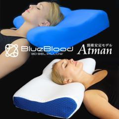 BlueBlood 頸椎安定 高さ2wayピロー アートマン Atman ブルーブラッド 枕  まくら  いびき ストレートネック ギフト