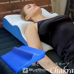 15度のスロープが頭と体を繋ぐ!BlueBlood ナチュラルスロープ ネックピロー Chakra  ブルーブラッド チャクラ 枕まくら いびき 姿勢