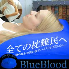 【メーカー公式】全ての枕難民に!ブルーブラッド3D体感ピロー BlueBlood 枕 快眠 まくら 肩こり