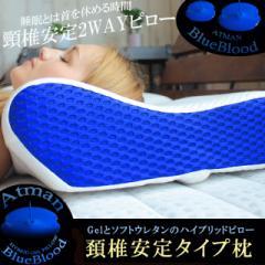 BlueBlood頸椎安定2wayピロー 「アートマン」Atman ブルーブラッド 枕 ストレートネック対応