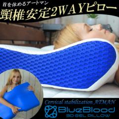 BlueBlood頸椎安定2wayピロー アートマンAtman ブルーブラッド 枕 ストレートネック対応 肩こり 肩ラク