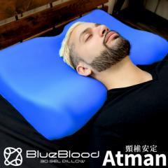 「首を休める」をコンセプトに作られた 頸椎安定 高さ2way ピロー BlueBlood アートマン Atman ブルーブラッド 枕  まくら いびき プレゼ