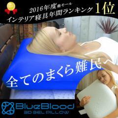 【メーカー公式】全ての枕難民に!ブルーブラッド3D体感ピローBlueBloodまくら 快眠 肩こり 日テレ ポシュレ  寝返り 箱根吟遊