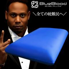 あなたに合わせる 枕 全ての枕難民へ ブルーブラッド3D体感ピロー BlueBlood まくら  ギフト プレゼント