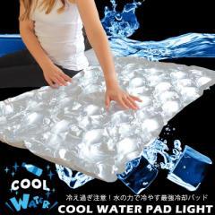 キャンプのお供にも! 水のチカラでひんやり COOLウォーターパッド ライト ハーフサイズ クール マット 冷却マット