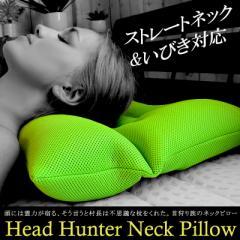 ギフト にも最適! 寝ながら首をストレッチ!いびき・肩こり・ストレートネック対策枕 首狩り族のネックピロー 備長炭タイプ まくら