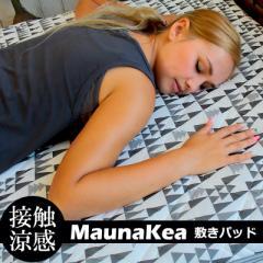 夏の クール 寝具 接触冷感 ひんやり 敷きパッド MAUNA KEA マウナケア シングルサイズ  洗える マット