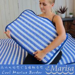 夏の クール 寝具 接触涼感 マリンボーダー ひんやり枕パッド マリーサ Marisa 43×63cm  涼感 冷たい 簡単