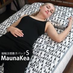 \今だけオマケ付き/ 夏を楽しむ大人のための クール 寝具 接触冷感 ひんやり 敷きパッド MAUNA KEA マウナケア シングルサイズ  洗える