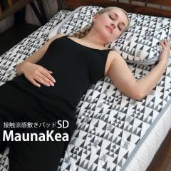 クール 寝具 接触冷感 ひんやり 敷きパッド  MAUNA KEA マウナケア ベッドパッド セミダブル サイズ  四隅ゴム付き 洗える big_ki