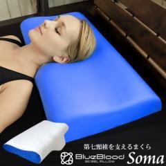 首を支えるネックブリッジが隙間を埋めて首への負担を軽減! 首の土台を支える 第7頚椎ピロー BlueBlood 枕 SOMA ソーマ  ブルーブラッド
