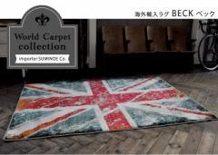 ラグ カーペット ラグマット ウィルトン 輸入ラグ ベック 140×200cm ユニオンジャック イギリス 国旗 ユニオンフラッグ 絨毯