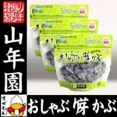 おしゃぶり芽かぶ 95g×3袋セット送料無料 そのまま食べられるめかぶです おしゃぶりめかぶ めかぶ めひび 芽かぶ茶 めかぶ茶 ギフト 送