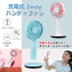 2way ハンディ 卓上 ファン 手持ち 扇風機 ミニ 充電式 ポータブル USB 送料無料 アウトドア 熱中症対策 猛暑 夏休み