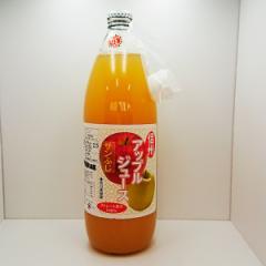 信州アップルジュース1リットル(サンふじ)(信州長野県のお土産 お菓子 おみやげ 長野土産 通販 林檎ジュース 苹果 リンゴ 飲料)