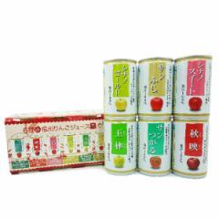 6種のりんごジュース果汁100%(信州長野県のお土産 お菓子 ギフト おみやげ 長野土産 通販 林檎ジュース)