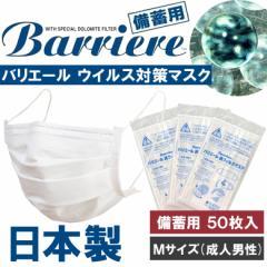 【50枚入】 バリエール ウイルス対策マスク 備蓄用マスク マスク 日本製 備蓄用 pm2.5 PM2.5 花粉 ?