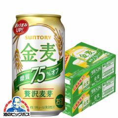 【キャンセル不可】【同時購入不可】サントリー ビール 金麦 糖質75%オフ 350ml×2ケース/48本(048)『SBL』