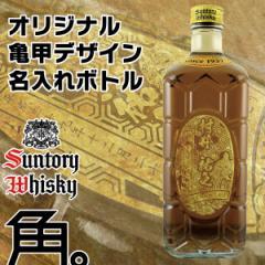 名入れ印刷 サントリー 角瓶 亀甲デザイン 名入れボトル 700ml ウイスキー ギフト 感謝 ありがとう 母の日 父の日