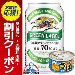 いなば水煮缶1個付 スマプレ会員 送料無料 キリン 淡麗グリーンラベル 350ml×1ケース/24本(024)『CSH』