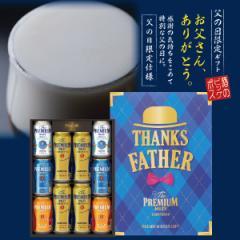 父の日 ビール ギフト スマプレ会員 送料無料 サントリー BPCSBN ザ プレミアム モルツ 4種アソートセット 飲み比べ f_osake