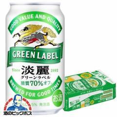 【キャンセル不可】【同時購入不可】 発泡酒 キリン ビール 淡麗 グリーンラベル 350ml×1ケース/24本(024)『SBL』
