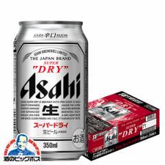 【キャンセル不可】【同時購入不可】アサヒ ビール スーパードライ 350ml×1ケース/24本(024)『SBL』
