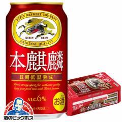 【キャンセル不可】【同時購入不可】キリン ビール 本麒麟 350ml×1ケース/24本(024)『SBL』