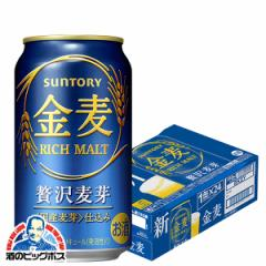 【キャンセル不可】【同時購入不可】サントリー ビール 金麦 350ml×1ケース/24本(024)『SBL』
