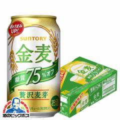 【キャンセル不可】【同時購入不可】サントリー ビール 金麦 糖質75%オフ 350ml×1ケース/24本(024)『SBL』