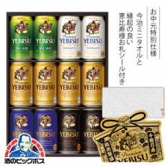 父の日 ビール ギフト スマプレ会員 送料無料 サッポロ エビス YPV3D ヱビス 5種飲み比べ お中元 詰め合わせセット f_osake お中元