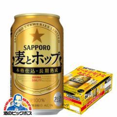訳あり 旧ラベル【キャンセル不可】【同時購入不可】サッポロ ビール 麦とホップ 350ml×1ケース/24本(024)『SBL』賞味期限2021.12