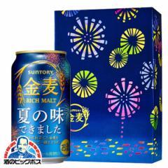 【キャンセル不可】【同時購入不可】サントリー 金麦 花火缶 美麗カートン 350ml×1ケース/24本(024)『SBL』