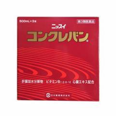 【第3類医薬品】 日水製薬 コンクレバン 500ml×3本