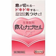 【第2類医薬品】 救心カプセル(10カプセル)