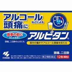 【第2類医薬品】 アルピタン 12包