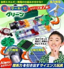 【知育玩具】 クリスマス 子供 小学生 高学年 6歳 電子ブロック 電脳サーキット グリーン 電子玩具 電子回路 snapcircuits