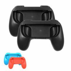Nintendo Switch Joy-Con ハンドル 2個セット 専用グリップ 任天堂スイッチ コントローラー 装着簡単 衝撃吸収