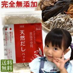 だしパック 無添加 国産 10g×25袋  送料無料 食塩・酵母エキス未使用 離乳食 減塩食 ポッキリ セール ポイント消化 お試し