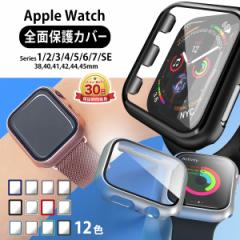 Apple Watch ガラス クリアケース series 6 5 4 3 2 1 SE カバー ケース 本体 画面 保護 アップル ウォッチ シリーズ 44mm 42mm 40mm 38m