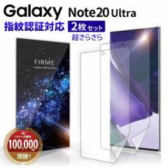 Galaxy Note20 Ultra 5G フィルム au SCG06 docomo SC-53A 楽天 N986C スマホ 全面 保護 指紋認証 ウレタン アンチグレア 2枚セット/母の
