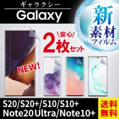 【 即日発送】GALAXY フィルム 指紋 認証 全面 ギャラクシー S20 au 対応 S10 Plus Note10 S9 S8 TPU ウレタン 割れない Flex 3D HD 透明